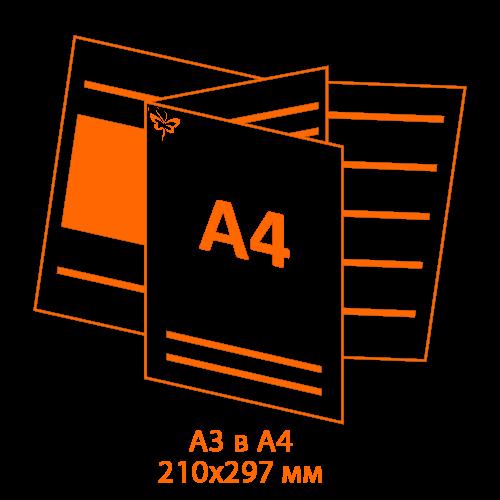 буклеты а3 в а4