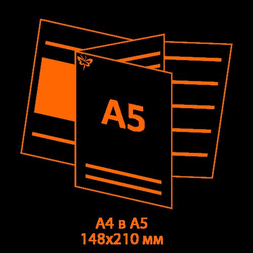 буклет А4 в А5