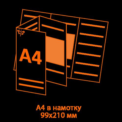 евробуклет А4 в намотку