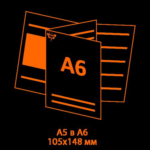 буклеты А5 в а6