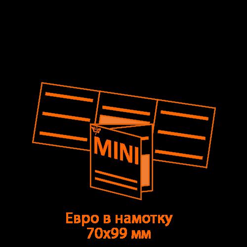 буклеты ЕВРО в намотку