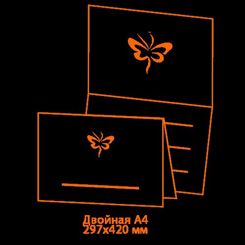 открытка двойная а4
