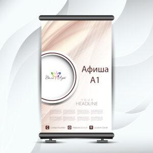 Афиша А1