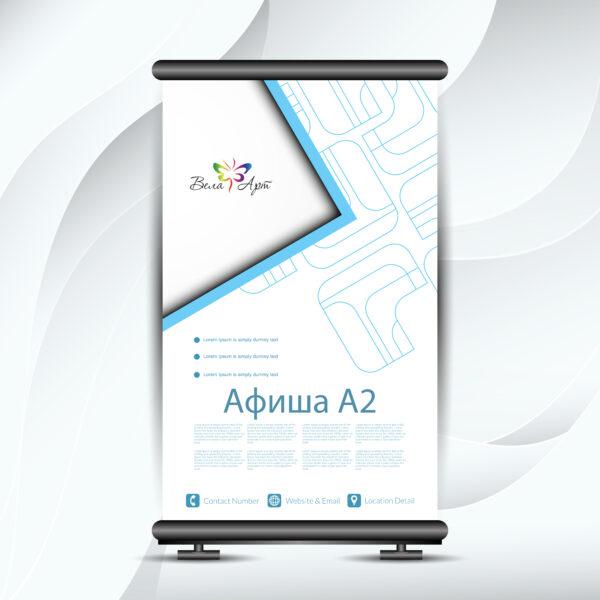 Афиша А2