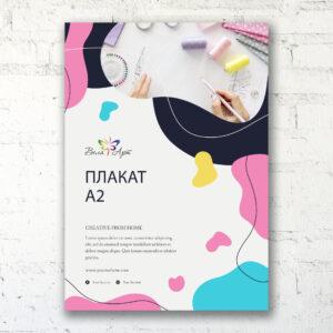 Плакат А2